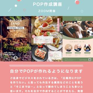 ¥5000でパワポでPOP(チラシ)作成講座します!