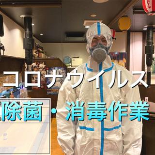 コロナウイルス除菌・消毒作業 最低価格80,000円〜賜ります!...