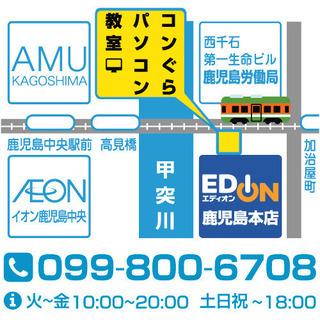 鹿児島市 ハローワーク求人票『事務パソコン講座』Excel+Wo...