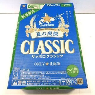 新札幌 新品未開封 SAPPORO CLASSIC サッポ…