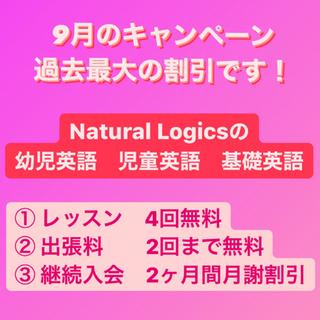 幼児〜大人まで!オンライン/訪問英語レッスン