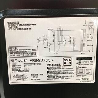 山善 ARB-207(B)6 電子レンジ 2019年 中古品 - 家電