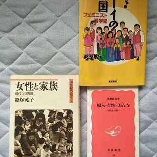 女性学関連の本3冊