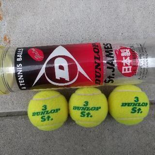 テニスボール 3個+1個