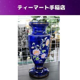 ボヘミアガラス ブルー 大きめ40cm花瓶 フラワーベース…