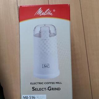 Melitta (メリタ) セレクトグラインド MJ-516 (ホワ