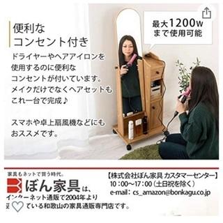 ぼん家具 ドレッサー 化粧台 鏡台