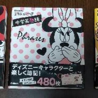 ディズニー 暗記カード3冊【英単語・英熟語・社会科用語】