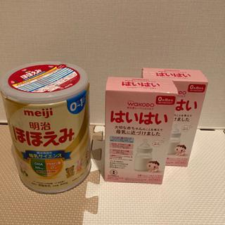 【ネット決済・配送可】乳幼児用粉ミルク