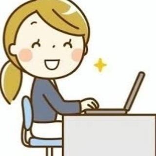 急募‼️事務員&アシスタントさん探しています ‼️