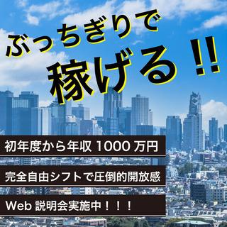 【初年度で年収1000万円可能!完全自由シフト制!】リフォームア...