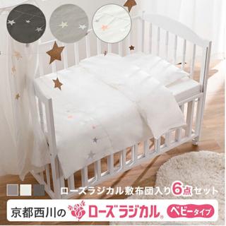 最終値下げ☆【極美品】京都西川 ベビー布団6点セット