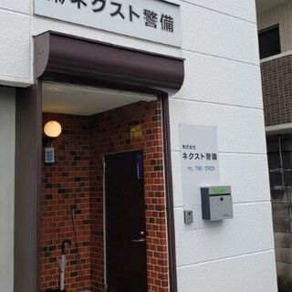 寮完備☆きれいです!(^^)!交通誘導警備のお仕事♪未経験…