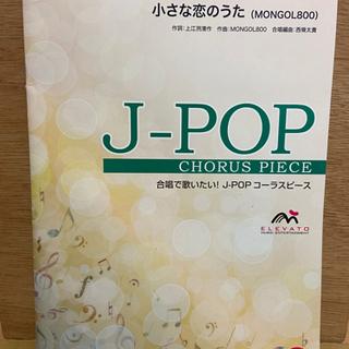 【ネット決済・配送可】小さな恋のうた 合唱用楽譜(CD付)