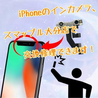 iPhoneインカメラ、修理致します!