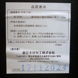 【自社配送は札幌市内限定】テレビスタンド AS-SF80 ブラック 幅795×奥行390×高さ1158mm ~55V型 朝日木材加工株式会社 テレビ台 中古【USED】 - 売ります・あげます