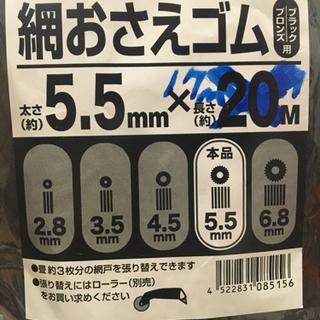 網戸の押さえゴム 5.5mm×17M (黒)