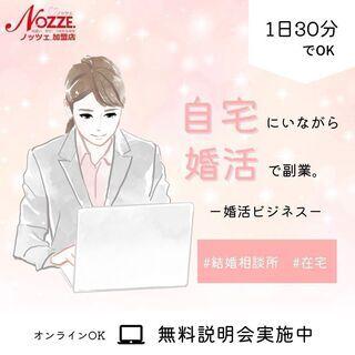 【10/29~31大宮】副業スタートがおすすめ♪♪ 婚活ビジネス...