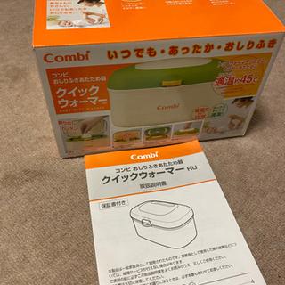 【ネット決済】Combi クイックウォーマー 未使用