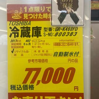 TOSHIBA製★2017年制462L冷蔵庫★6ヵ月間保証付き★近隣配送可能 - 売ります・あげます
