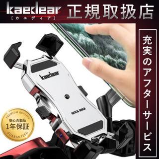 ■ Kaedear カエディア バイク スマホ ホルダー ワイヤ...