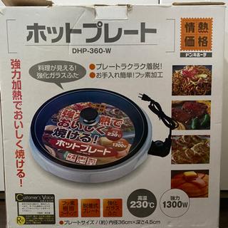 【ネット決済】ホットプレート DHP-360-W