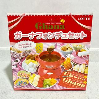 【ネット決済】ガーナチョコフォンデュセット