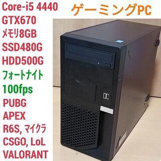 値下げ)格安ゲーミングPC Core-i5 GTX670 SSD...