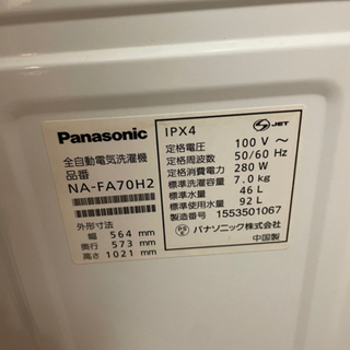 Panasonic 7㎏ 洗濯機 NA-FA70H2 2015年製 簡易乾燥機能付洗濯機 上開き 排水ホース付 洗濯/動作品 - 売ります・あげます