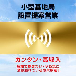 携帯電話小型基地局設置のご提案★in 土浦市