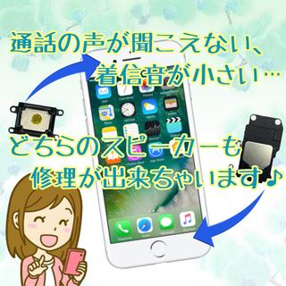 iPhoneのスピーカー修理、スマップル大分店にお任せ下さい!