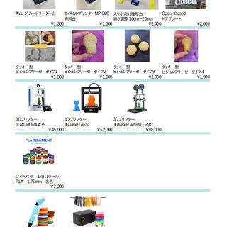 デジタル工房あいおい 3Dプリンター専門店 - 太田市