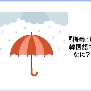 😁福岡韓国語教室ラオン 🧡梅雨は韓国語でなに?🧡