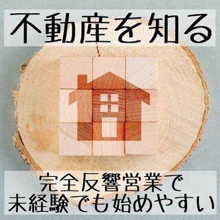 【100%反響営業!未経験大歓迎!】総合不動産の営業スタッフ<賞...