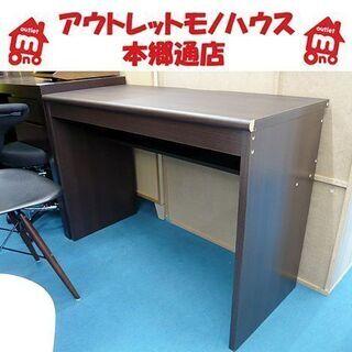 札幌 ワークデスク 幅100×奥行45×高さ71.5㎝ 学習机 ...