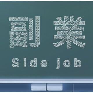 ⭐️全国&在宅OK⭐️1件あたり平均12万円の副業収入!