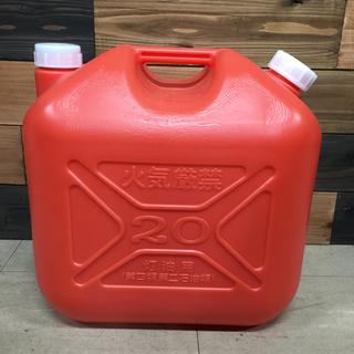 灯油 ポリタンク 1,2度使用 20ℓ