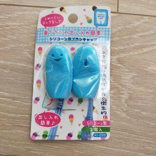 未使用 子供用 シリコン製 歯ブラシキャップ