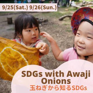 【2-6歳幼児国際教育イベント】SDGs with Awaji ...