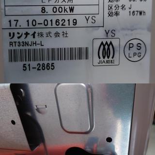 【中古】リンナイ LPガス用ガステーブル KGM33NBEL - 売ります・あげます