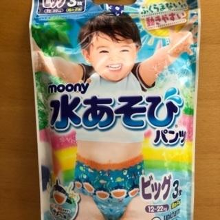 moony水あそびパンツ(ビッグ)