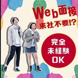 【ショップいわき平店】未経験歓迎◎将来性バツグンのIT・通信業...