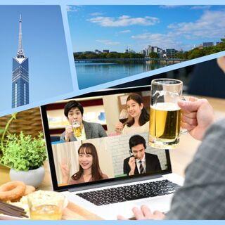 【現在22名】新規設立!福岡の人脈作りコミュニティ(経営者…