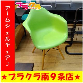 G4920 アームシェルチェア  送料A 家具 札幌 プラクラ南...