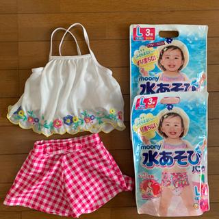 女児90サイズ水着と水あそび用オムツLサイズ未開封1袋+1枚