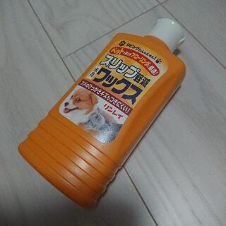 ペット用 床スリップ軽減ワックス