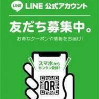 ★集客★ゲット★再来店★リピーター★公式ラインの運用★お任せ★