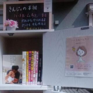 きんじょの本棚『ハートルームちと』支店