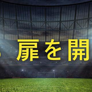 オンラインサッカーコミュニティRoom9Sのファン仲間募集