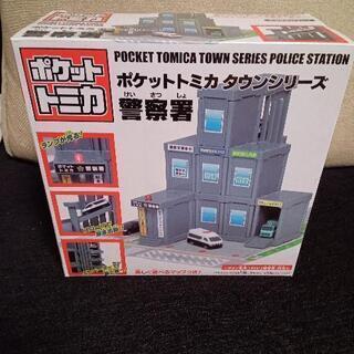 ポケットトミカ タウンシリーズ 警察署